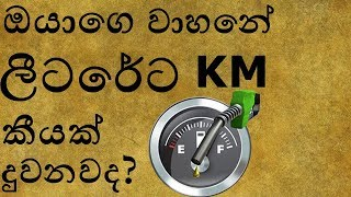 How to calculate fuel efficiency of a car correctly IN sinhala
