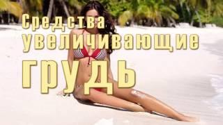 Купальники_увеличивающие_грудь