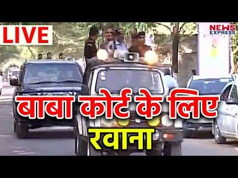 LIVE: Ram Rahim का काफिला Sirsa से Panchkula के लिए निलका