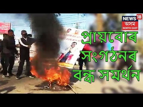 Breaking News | স্তব্ধ ৰাজ্য, Governmentক গৰিহণা ৰাইজৰ