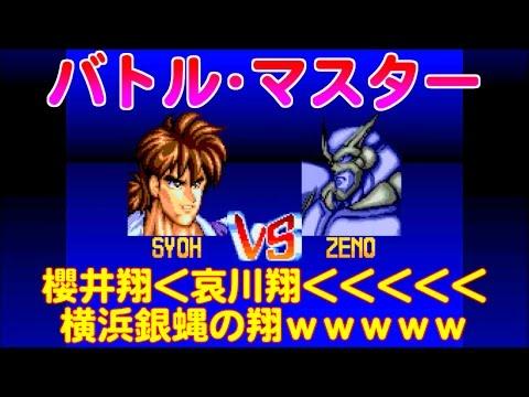 翔(Syoh) - バトル・マスター 究極の戦士たち