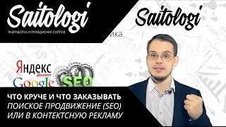 SEO продвижения сайта или контекстная реклама — что круче и выгоднее?(, 2016-08-04T19:47:48.000Z)