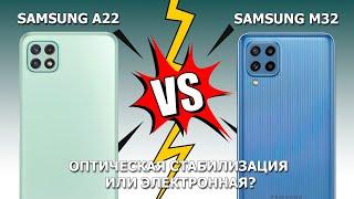 Samsung A22 vs M32 битва оптической и электронной стабилизации