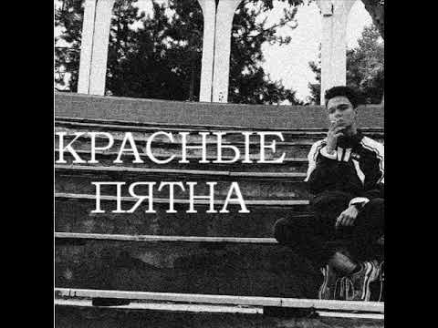 Pahomov - Красные Пятна