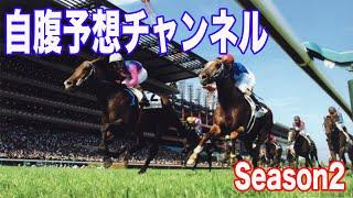 【自腹予想チャンネル】Season2#07 東京新聞杯他