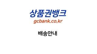 상품권뱅크 쇼핑몰 배송 안내