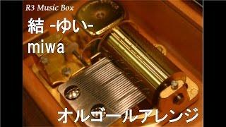 結 -ゆい-/miwa【オルゴール】 (第83回『NHK全国学校音楽 コンクール(Nコン)』中学校の部 課題曲)