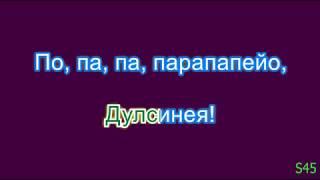 Дулсинея Караоке с вокал