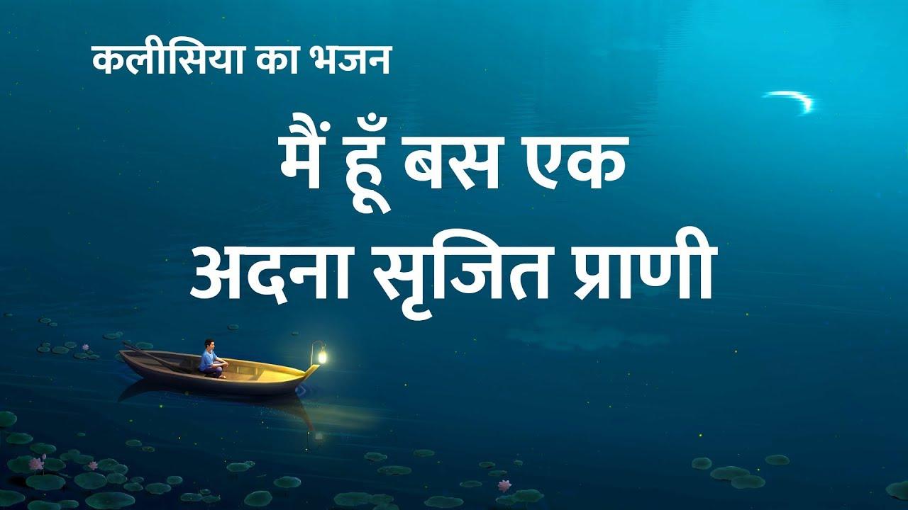 Hindi Christian Song With Lyrics | मैं हूँ बस एक अदना सृजित प्राणी
