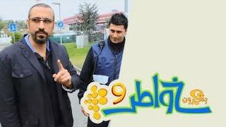 خواطر 9   الحلقة 2 - على الفطرة
