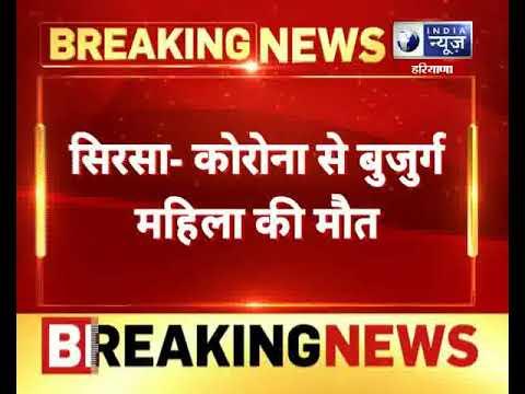 Corona Virus Latest Update: देश में कोरोना के ताज़ा आकड़े | India News Haryana
