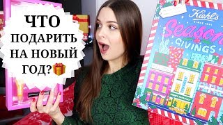 видео Что подарить подруге на Новый год?