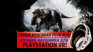 ПЛАНЕТА ЮРСКОГО ПЕРИОДА! ● [PSVR] Robinson: The Journey + RIG 4 VR