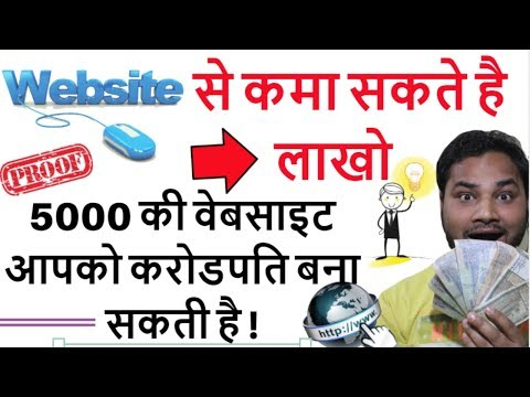 Make Money Online in Hindi | Blogging Tips | How To Earn Money From Website