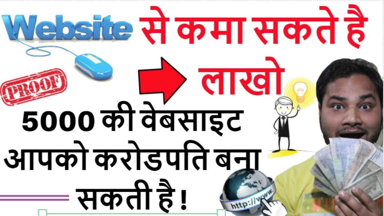 Website can earn lakhs 5000 website you can make a for Website where you can draw