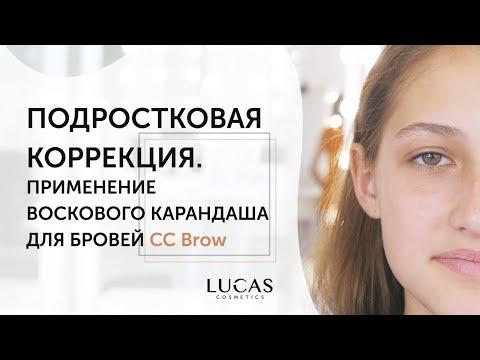 Коррекция бровей подростку. Восковой карандаш для бровей CC Brow (Lucas Cosmetics).