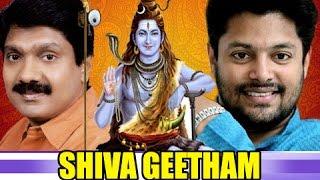 Shiva Mahimna Stotram | Shiva Geetham | Shiva Sahasranama Stotram