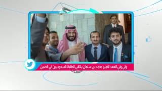 تفاعلكم: الأمير محمد بن سلمان يلتقي المبتعثين للصين