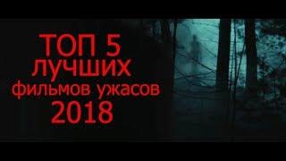 ТОП 5 ЛУЧШИХ ФИЛЬМОВ УЖАСОВ 2018