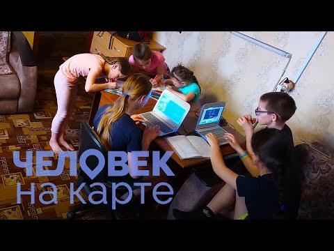 Сельская школа уходит в онлайн | ЧЕЛОВЕК НА КАРТЕ