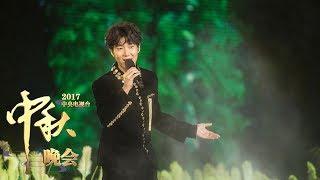 2017 CCTV Mid-autumn Festival Evening 20171004 Wusuli Boating Song Clip | CCTV-4