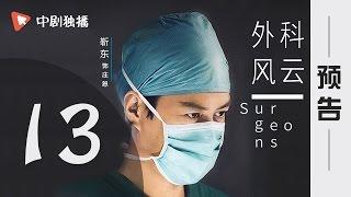 外科风云 第13集 预告(靳东、白百何 领衔主演)