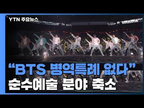 """BTS 병역특례 없다""...순수예술 분야 축소 / YTN"