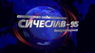 Агентство недвижимости Сичеслав-95 Днепропетровск(, 2015-12-21T10:36:55.000Z)