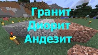 Minecraft Зачем нужны гранит, андезит, диорит