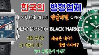 타임메카 대표가 알려주는 한국의 병행수입시계 업체의 영…