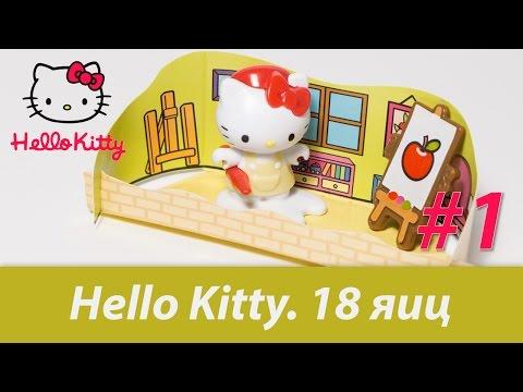 Hello Kitty. Распаковка новой коллекции Kinder Surprise 18 яиц. Часть 1