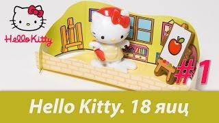Скачать Hello Kitty Распаковка новой коллекции Kinder Surprise 18 яиц Часть 1