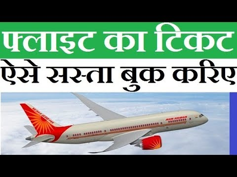 How To Book Cheap Flight Tickets Online In India Hindi 2017