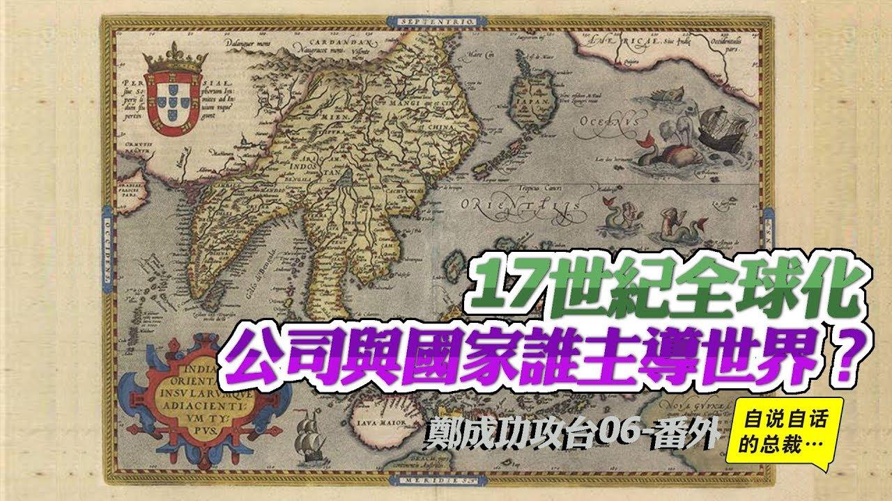 航海傳1-1  17世紀全球化:「公司」與「國家」誰主導世界?(上)  自說自話的總裁