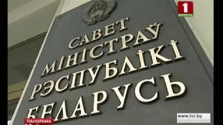 В Беларуси кардинально изменится контроль в бизнесе. Панорама