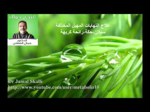 وصفات الدكتور جمال الصقلي: علاج التهابات المهبل المختلفة (سيلان،حكة،رائحة كريهة..)٠