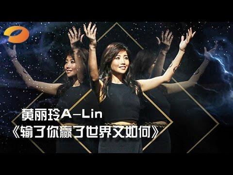 《我是歌手 3》第二期单曲纯享- 黄丽玲 《输了你赢了世界又如何》I Am A Singer 3 EP2 Song: A-Lin Performance【湖南卫视官方版】