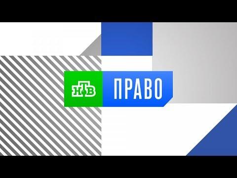 Имиджевый ролик телеканала НТВ Право (1)