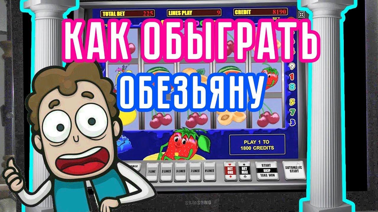 Как обыграть игровой автомат