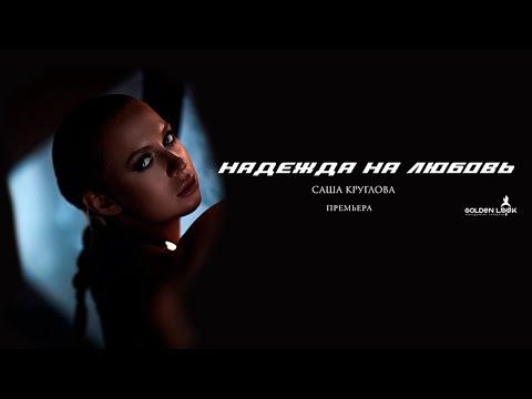 Смотреть клип Саша Круглова - Надежда На Любовь