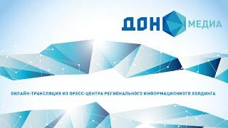 И. Гуськов об изменениях в законодательстве в части защиты прав обманутых дольщиков, «ДОН-МЕДИА»