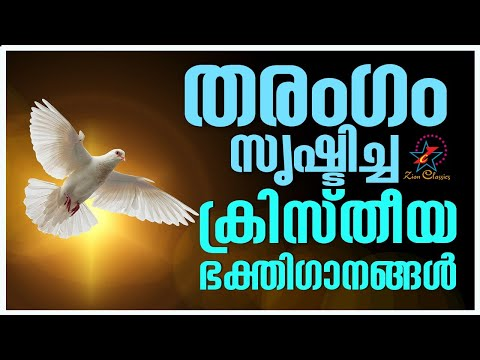 super hit malayalam christian devotional songs non stop snehapalakan album full songs christian devotional malayalam songs holy mass music albums popular super hit catholic beautiful retreat    christian devotional malayalam songs holy mass music albums popular super hit catholic beautiful retreat