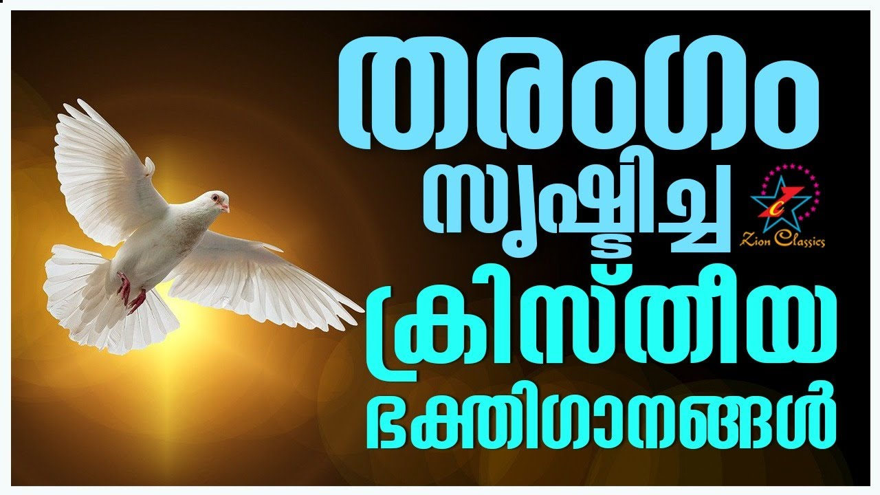 Super Hit Malayalam Christian Devotional Songs Non Stop | Snehapalakan Album Full Songs