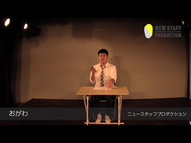 【LIVE NSP junior】おがわ(2020年9月公演)