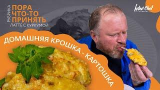 Рецепт Ивлева ДОМАШНЯЯ КРОШКА КАРТОШКА ЛАТТЕ С КУРКУМОЙ