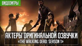 «The Walking Dead: Season 1» - Актеры оригинальной озвучки