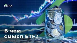 В чем смысл ETF? Инвестиции и пассивный доход [FIN-RA]
