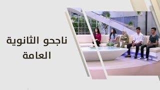 رحمه داووديه، ديما الخصاونة، قصي مقدادي، دينا أبو الحاج وفهد خليفات - تفوقهم في الثانوية العامة