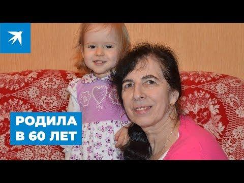 Москвичка родила в 60 лет