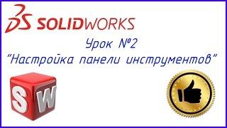 Уроки SolidWorks - Настройка панели инструментов
